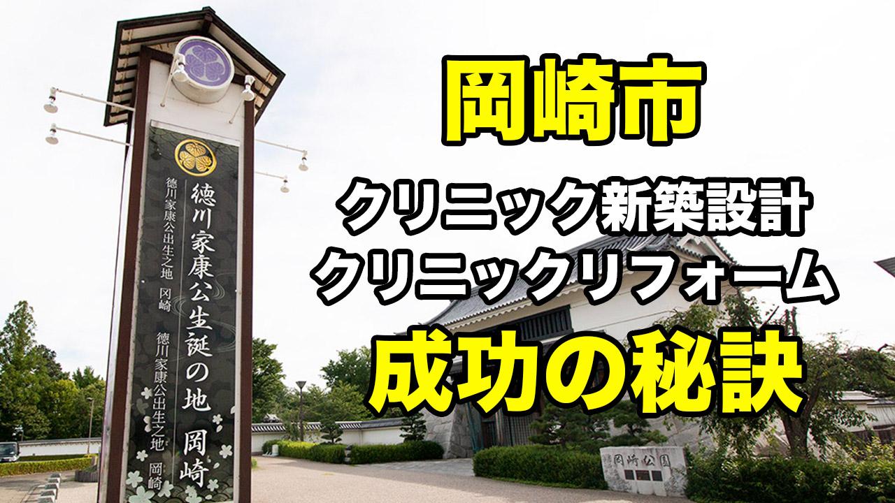 岡崎市クリニック設計・リフォーム成功の秘訣